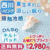 西川リビング敷きパッドベビー子どもキルトパッド夏用70×120cm2018年新商品接触冷感ひんやり敷きパット洗える
