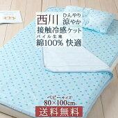西川リビングベビーひんやりケット2018年新商品綿100%ベビー用タオルケットお昼寝ケット80×100cm子供用接触冷感洗える