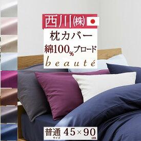 西川産業 枕カバー 45×90cm 日本製 東京西川 綿ブロード 綿100% ピローケース (43×63cm用)枕(大人サイズ)