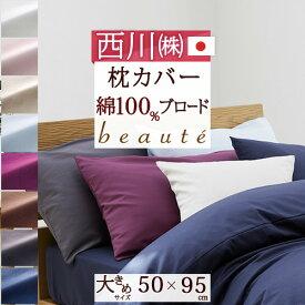 西川産業 枕カバー 50×95cm 日本製 ピロケース 東京西川 綿ブロード 綿100% ピローケース (50×70cm用)枕(大人サイズ)