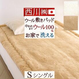 夏SALE限定クーポン★西川 敷きパッド シングル 日本製 天然素材 ウール100% 送料無料 無着色 ウール敷きパッド ウォッシャブル ベッドパッド シングルサイズ