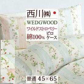 枕カバー 45×65cm 日本製 西川 ウェッジウッド 綿100% 東京西川 西川産業 ワイルドストロベリー ピローケース サテン ピローカバー ピロケース(43×63cm用)枕(大人サイズ) おしゃれ ウエッジウッド
