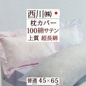 割引500円クーポン★西川 枕カバー 45×65cm 西川産業 東京西川 インド超長綿 サテン 上質 綿100% ピローケース 吸湿性 (43×63cm用)枕(大人サイズ)日本製