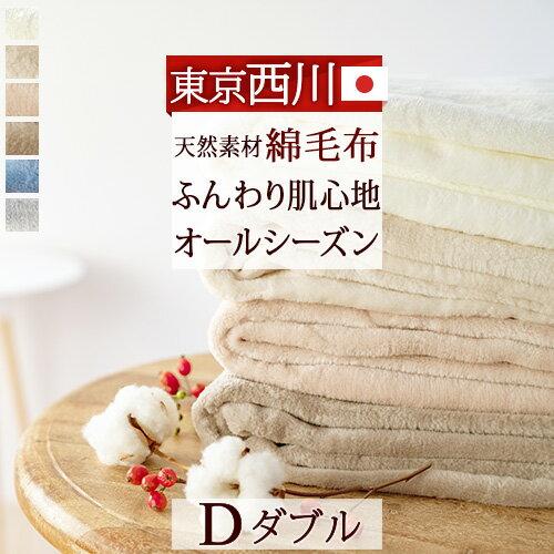 スゴ得!最大10%OFFクーポン 綿毛布 ダブル 日本製 東京西川 西川産業 ニューマイヤー綿毛布(毛羽部分)コットンブランケットダブル