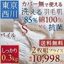 まとめ買い 送料無料 とってもお得な2枚セット!!2017年新商品!選べる綿100%パイル or ガーゼ !肌掛け布団 羽毛 シングル 洗える 夏用 東京西川 ダウン85% 綿を15%使用した軽量生地