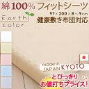 【睡眠環境寝具指導士が厳選 】フィットシーツ シングル シーツ 日本製 健康敷き布団専用フィットシーツearthcolor無…