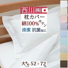 西川 枕カバー/日本製/24+ピロケース/TFP-00/52×72cm(50×70cm用)枕(大人サイズ)