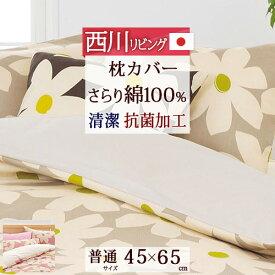西川 枕カバー 45×65cm(43×63cm用) 日本製  西川リビング ピロケース(枕カバー) ME30枕(大人サイズ)
