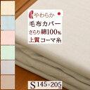 毛布カバー・シングル・日本製 ロマンス小杉 RCS毛布カバー(コーマ糸使用) シングル
