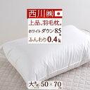 西川産業 東京西川 羽根まくら フェザーピローCQ2004(50×70cm)枕(大人サイズ)