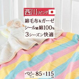 ベビー用毛布 綿100% 日本製 西川リビング ベビー用毛布 ガーゼケット 85×115cm お昼寝ケット ベビー
