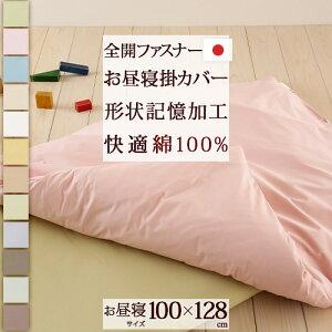 24H限定P5倍31日9時迄 お昼寝布団カバー 日本製 綿100% シワになりにくい 保育園 幼稚園 掛けふとんカバー 無地 丈夫 ふとんタウン規格サイズ