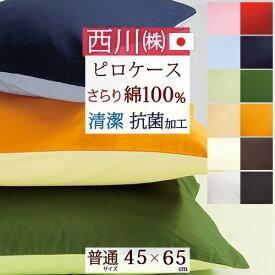 枕カバー 西川 ピロケース45×65cm(43×63cm用)抗菌 ME00リバーシブル枕(大人サイズ)