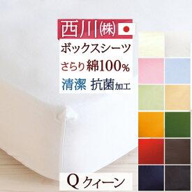 西川 ボックスシーツ/クイーン/日本製/西川リビング/ベッドフィッティパックシーツ/ボックスシーツ無地/ME00/抗菌