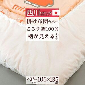 40H限定P5倍6日9時迄 ベビー布団カバー 日本製 綿100% 無地 西川 ベビー用掛け布団カバー ベビーふとんかけかばー 子供用 105×135cm