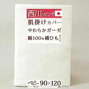 ベビー布団カバー 日本製 西川 ガーゼ素材 綿100% 無地 毛布カバー やわらかい ベビー用肌掛け布団カバー 90×120cm