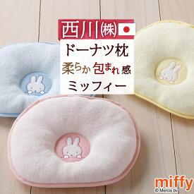 ベビー枕 西川 日本製 ベビー用ドリームリングまくら 西川リビング ミッフィー ドーナツ枕 約19×22cm ベビー