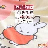 西川ベビー綿毛布ミッフィースヌーピー日本製綿100%西川リビングベビー用綿毛布miffysnoopyキャラクター子供用もうふベビーコットンブランケット