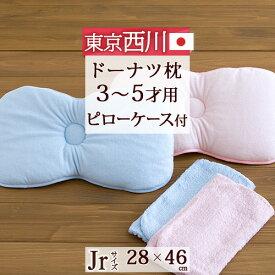 西川産業・ジュニア枕・日本製 東京西川・ジュニア枕 医師のすすめるドーナツまくら(3〜5才用)28×46cmジュニア