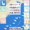 お昼寝布団カバー 日本製 掛けカバー 綿100% あひる リーフ こあら ふとんタウン規格サイズ 100×128cm お昼寝 お昼ね掛カバー
