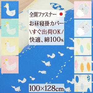 40H限定P5倍6日9時迄 お昼寝布団カバー 日本製 掛けカバー 綿100% あひる リーフ こあら ふとんタウン規格サイズ 100×128cm お昼寝 お昼ね掛カバー
