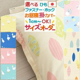 お昼寝布団カバー サイズオーダー 日本製 保育園 指定サイズに対応 綿100% 掛け布団カバー あひる リーフ こあら