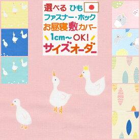 お昼寝布団 布団カバー サイズオーダー 日本製 保育園 指定サイズに対応 綿100% 敷き布団カバー あひる リーフ こあら