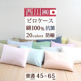 枕カバー 西川 ピロケース 日本製 Calari Club カラリクラブ 大人サイズ 無地 綿100%