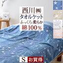 特別ポイント10倍 2/26 8:59迄 東京西川 西川産業 タオルケット シングル 送料無料 綿100% 洗える 北欧 おしゃれ 夏 …
