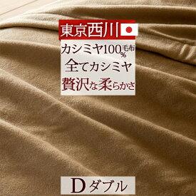 特別ポイント10倍 10/21 7:59迄 西川 カシミヤ毛布 ダブル 東京西川 西川産業 日本製 カシミア100% 純毛毛布 ブランケット あたたか 暖か あったか ダブルサイズ