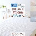 敷きパッド シングル 西川 麻100% 天然繊維 ひんやり 西川リビング 夏 涼感 冷感 リバーシブル 敷パッド ベッドパッド
