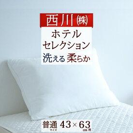 まくら 枕 西川リビング ホテル 枕『HOTEL SELECTION』ホテル セレクション マシュマロタッチの枕 40×60cm 大人サイズ ホテル仕様 枕