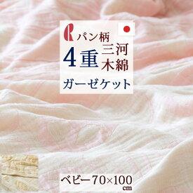 全品P5倍★ガーゼケット ベビー 日本製 ロマンス小杉 綿100% コットン 4重ガーゼ 三河木綿 ウォッシャブル