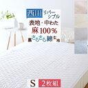 2枚まとめ買い 敷きパッド シングル 送料無料 麻100% リバーシブル 天然繊維 西川リビング 夏 涼感 敷パッド ベッドパッド