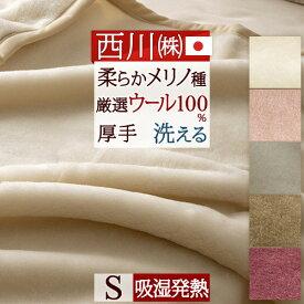 【西川 ウール毛布(毛羽部分)シングル 日本製】【送料無料】ウール100%!ご家庭で気軽に洗えるウール!西川産業 ウールマイヤー毛布(毛羽部分)無地
