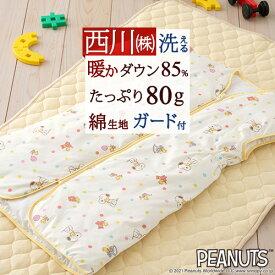 毛布全品P10倍★西川 スリーパー 冬 子供用キッズかいまき ジュニア羽毛 西川 ダウンスリーパー ベビー赤ちゃんにも ジュニア