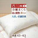 西川産業 東京西川 枕 日本製 ウォッシャブルタイプ 合繊まくら芯 アルファベット柄 43×63cm 大人サイズ