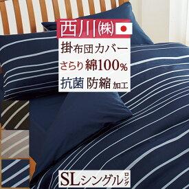 掛け布団カバー シングル 日本製 西川リビング 掛けカバー 綿100% 布団カバー 送料無料 抗菌加工 防縮加工 掛けふとんカバー シングルサイズ