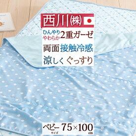 毛布全品P10倍★西川リビング ベビー ひんやりケット おやすみクール 日本製 綿100% お昼寝ケット 75×100cm 子供用