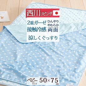 毛布全品P10倍★西川リビング ベビー ひんやりケット おやすみクール 日本製 綿100% お昼寝ケット 50×75cm 子供用