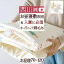 【送料無料】お昼寝敷き布団にピュアオーガニックコットン使用の綿毛布とセットでお得に!幼稚園・保育園に最適!西川…