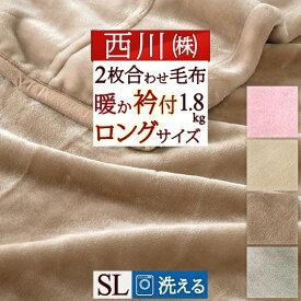毛布 シングル 西川 東京西川 リビング 京都 西川産業 ブランケット かる〜い2枚合わせ 軽い毛布 軽量 毛布 ポリエステル毛布 もうふ シングル