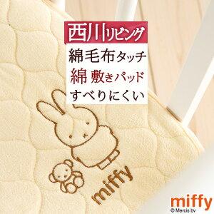 西川リビング ベビー 敷きパッド 綿100% ずれない 滑り止め付き あったか 秋 冬 西川 赤ちゃん コットン 天然素材 敷きパッド ミッフィー キャラクター 敷パッド ベッドパッド