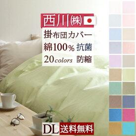 布団カバー ダブル 掛け布団カバー 西川 綿100% 日本製 羽毛布団対応Calari Club(カラリクラブ)ダブルサイズ