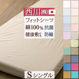 西川 ふとんシーツ シングル 人気のナチュラルカラー 日本製『西川品質』をリーズナブル価格で 健康敷き布団専用フィットシーツ 健康敷きふとん専用シーツ フィットシーツ シングル