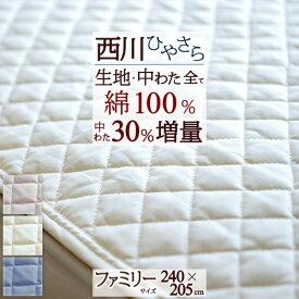 限定P10倍★敷きパッド ファミリーサイズ 240cm幅 京都西川 送料無料 カナキン敷きパッド240×205cm ウォッシャブル 丸洗いOK ベッドパッド ベッドパット兼用