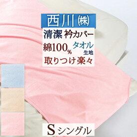衿カバー シングル 西川 羽毛布団対応 綿100% 掛け布団カバーシングル