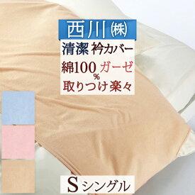衿カバー シングル 綿100% ガーゼ掛け布団カバー 西川 羽毛布団対応シングル