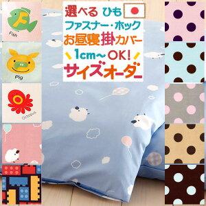 お昼寝布団カバー サイズオーダー 日本製 保育園 指定サイズに対応 綿100% お仕立て 掛け布団カバー シープ/えいご/トイブロック