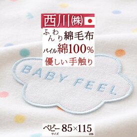 夏SALE限定クーポン★ベビー毛布 日本製 綿100% 2017年新入荷 西川 ベビー用綿毛布 赤ちゃん 子供用 ベビー 85×115cm
